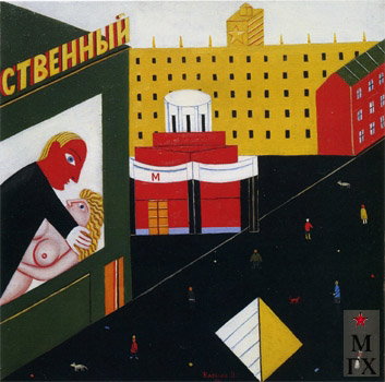 Н.Е. Ватагин. Арбатская площадь. 1994. Х.М. 75х75.