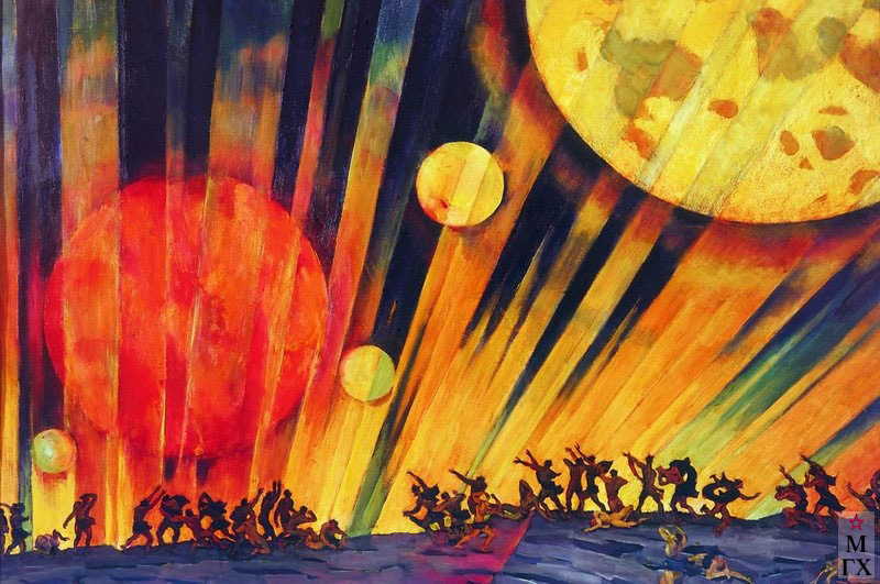 К. Ф. Юон, Новая планета. 1921. Картон, темпера. 71x101.  Государственная Третьяковская галерея