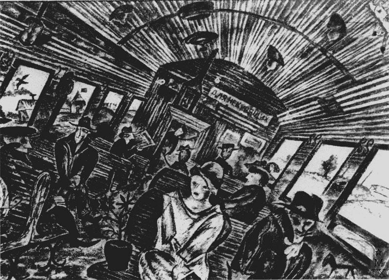 Земенков  Б. С.  «Для некурящих». 1928.